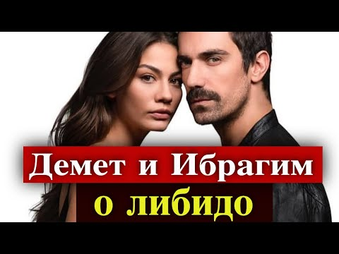 Демет Оздемир и Ибрагим Челиккол рассказали о либидо партнеров