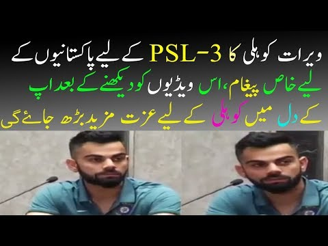 Thumbnail: Virat Kohli Message for PSL 3 || PSL 3 || Pakistan Super League 3rd Edition in 2018 || Virat Kohli