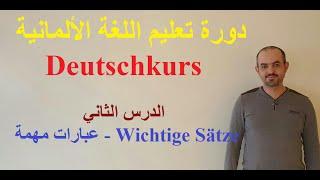 تعلم اللغة الألمانية - الدرس الثاني |عبارات مهمة - Wichtige Sätze|