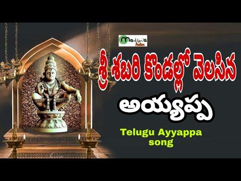 శ్రీ-శబరి-కొండల్లో-వెలసిన-అయ్యప్ప---telugu-ayyappa-song---malichalam-sudhakar-song--manikanta-audios