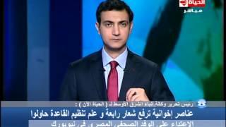 الحياة الآن -  علاء حيدر : عناصر إخوانية ترفع علم القاعدة تعتدي على الوفد الصحفي المصري بنيويورك