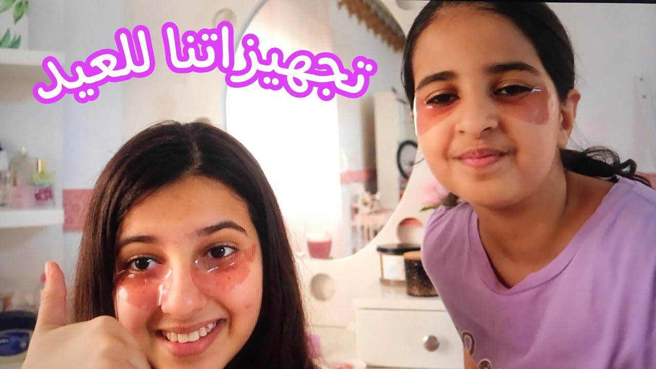 تجهيزاتنا للعيد انا وأختي هيفاء✨