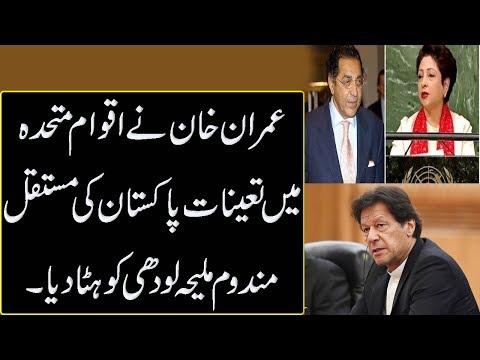 in Major Reshuffle, Munir Akram To Replace Maleeha Lodhi as Pakistan' Envoy to UN | 9 News HD