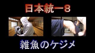 チャンネル登録→http://ur0.biz/JBuH 【日本統一】再生リスト→https://b...