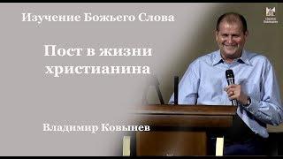 Пост в жизни христианина - Владимир Ковынев // церковь Благодать, Киев