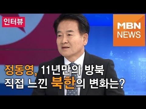 정동영, 통일부 장관에서 정당대표로 11년 만의 방북…북한의 변화는?