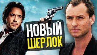 Шерлок Холмс 3 с Дауни, Рэмбо 5 и новые рекорды Мстителей – Новости кино