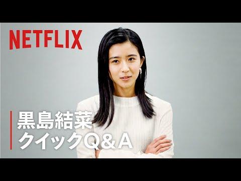 『呪怨:呪いの家』出演者へのクイックQ&A|~黒島結菜編~