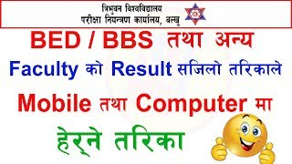 How To Check TU Results, BBS, BED, BBA and many more.