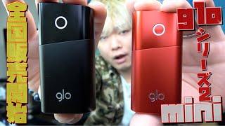 今回、紹介した商品⭐   glo series 2 mini 商品ページ➡︎https://amzn.to...