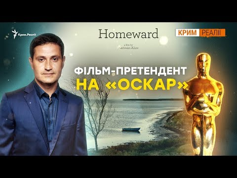 Вакарчук, Джамала і Кондратюк про фільм «Додому»   Крим.Реалії