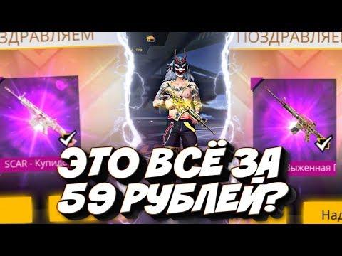 КАК ПРОКАЧАТЬ СВОЙ АККАУНТ ЗА 59 РУБЛЕЙ! | ПРОКАЧКА АККАУНТА #2