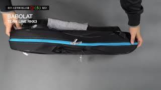 바볼랏 테니스가방 팀라인 RHx3 1단가방, 크로스가방…