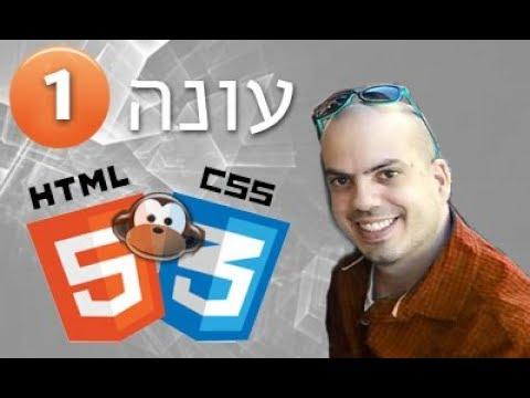 לימוד HTML ו CSS שיעור 8 פרק 1 - בניית טופס