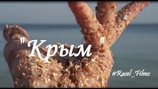 Документально-приключенческий фильм о Крыме