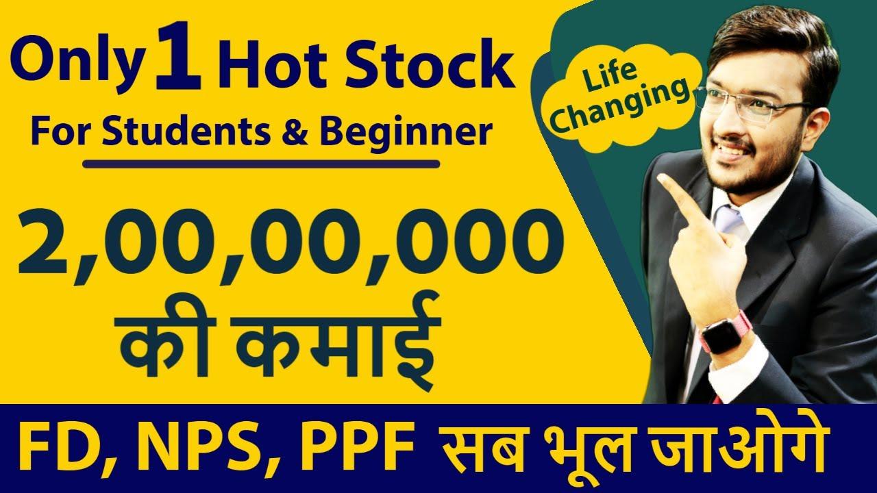 Only 1 Hot Stock For New Beginners & Students | शेयर बाजार से करे 2,00,00,000 की कमाई |FD भूल जाओगे