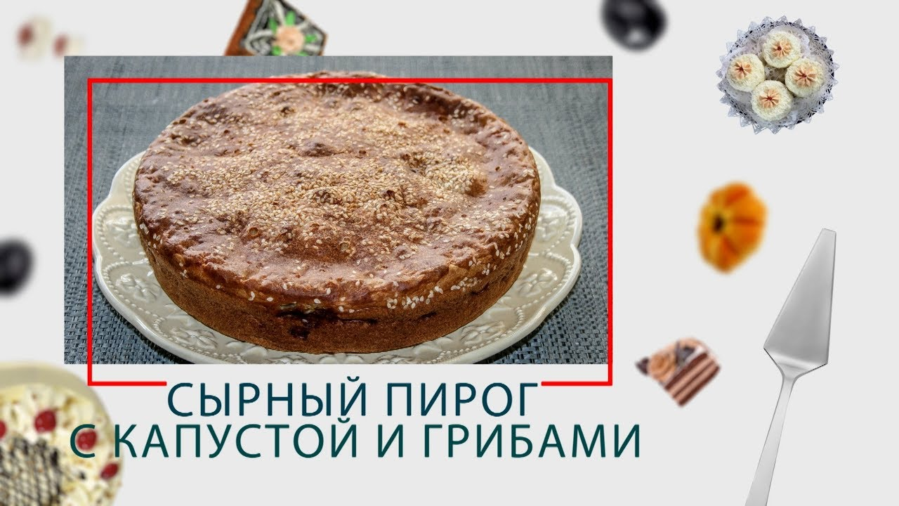 Сырный пирог с капустой и грибами в ARC–QDL-514D