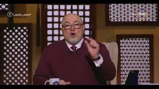 لعلهم يفقهون - الشيخ خالد الجندي يرد على المشككين في صحيح البخاري