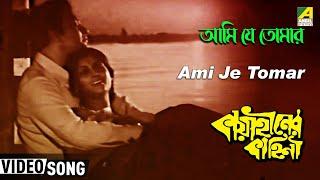 Ami Je Tomar Tumi Je Amar Asha Bhoshle  KAYAHINER KAHINI