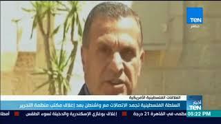 نشرة TeN - السلطة الفلسطينية تجمد الاتصالات مع واشنطن بعد إغلاق مكتب منظمة التحرير