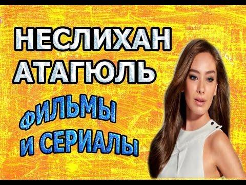 Фильмы и сериалы с участием Неслихан Атагюль