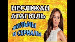 нЕСЛИХАН АТАГЮЛЬ ВСЕ ФИЛЬМЫ