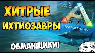 ХИТРЫЕ ДЕЛЬФИНЫ/БОМБЯЩЕЕ ПРИРУЧЕНИЕ ► Ark: Survival Evolved #3