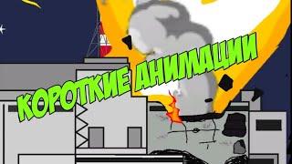 Короткие анимации. взрыв на ЧАЭС и другие.рисуем мультфильмы 2  АТ2 