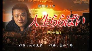 昭和61年 **** 今日は西田敏行さんの隠れた名曲「人生ららばい」を唄...
