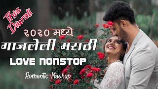 Marathi Love Mashup 2020 | Best Marathi Love Remix Nonstop | Diwali Special Marathi Romantic Nonstop