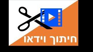 מדריך חיתוך וידאו