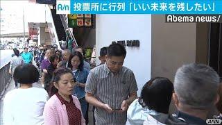 日本人有権者「いい未来残したい」 香港区議会選(19/11/24)