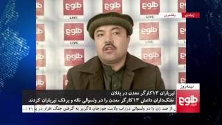 NIMA ROOZ: 8 Coalmine Workers Shot Dead In Baghlan