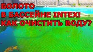 видео Уход за бассейном перед зимой