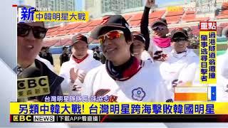 最新》另類中韓大戰!台灣明星跨海擊敗韓國明星