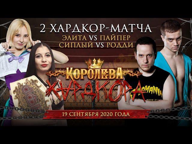 Реслинг-турнир НФР «Королева Хардкора»: 2 матча | IWF Russia «Queen of Hardcore» Pro Wrestling PPV