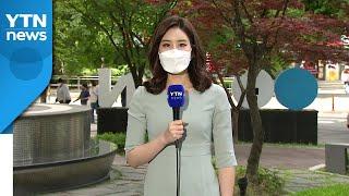 [날씨] 내륙 맑고 초여름, 서울 27℃...내일 더 …