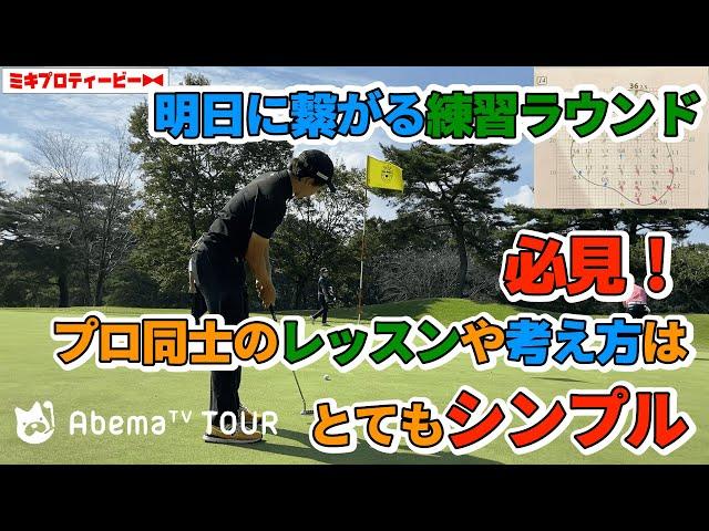 必見!プロはゴルフをシンプルに考える。練習ラウンド 【中島徹】【永松宏之】【清水拳斗】【AbemaTVツアー】【QT】【ロイヤルメドウゴルフ倶楽部】【石川遼everyone PROJECT】