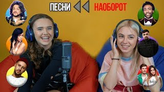 ПОЕМ ПЕСНИ НАОБОРОТ С OPEN KIDS | Ангелина Романовская
