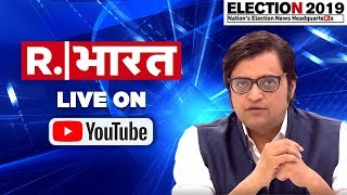 रिपब्लिक भारत Live | Hindi News 24x7 Live | Lok Sabha Elections 2019 LIVE Updates On Republic Bharat