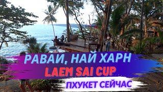 Раваи Наи Харн кафе Laem Sai Cup Пхукет Таиланд