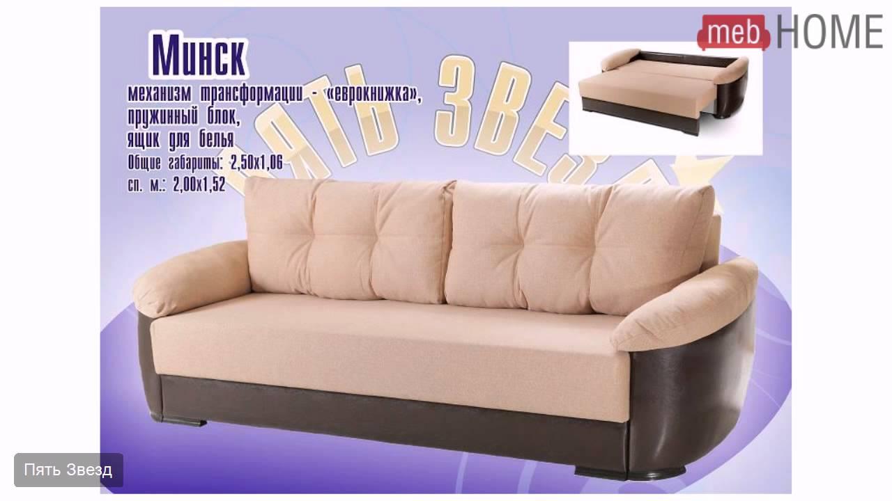 1 ноя 2016. Купить диван недорого в минске поможем вам мы. На сайте есть большой выбор предметов интерьера от известных производителей. После того, как выбрана необходимая модель, можете оформить диван в рассрочку. Мы осуществляем доставку в минск, гомель, брест, могилев, гродно.