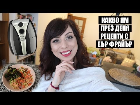 КАКВО ЯДОХ ДНЕС - ТЕСТВАМ ЕЪР ФРАЙЪР + РЕЦЕПТИ