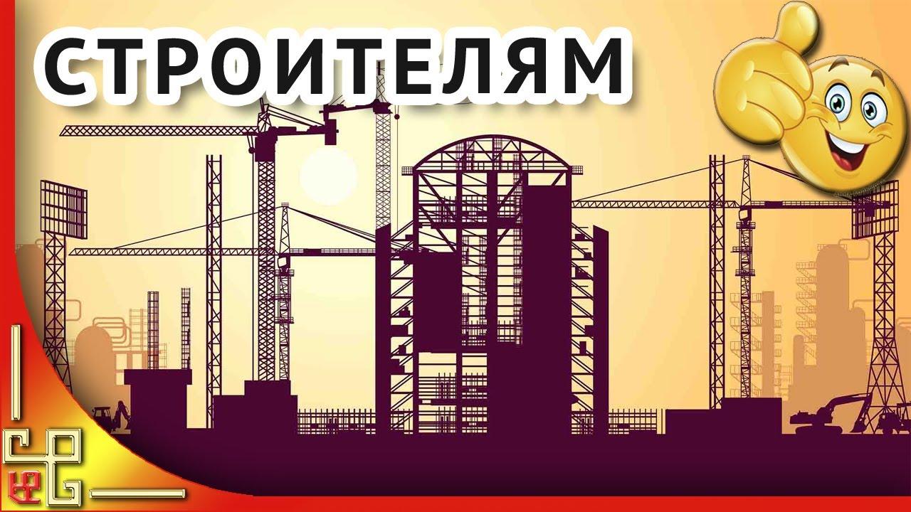 День строителя. Красивое поздравление с днем строителя. Музыкальная открытка.