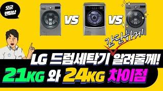 LG 트롬 세탁기 21kg & LG 트롬 씽큐 …