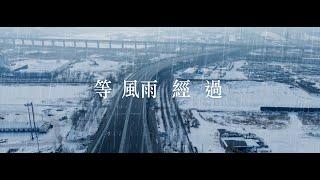 張學友_Jacky_Cheung_–《等風雨經過》MV