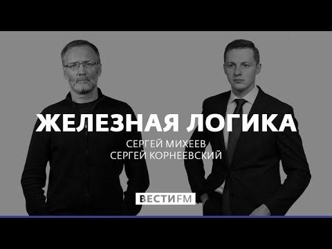 «Бывшие советские республики себя не реализовали» * Железная логика (13.01.21)