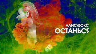 Алиса Вокс - Останься