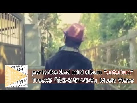 【Music Video】変わらないもの/pertorika