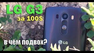 Колишній флагман LG G3 за 100$ з Алиэкспресс – все працює, АЛЕ... огляд рефая